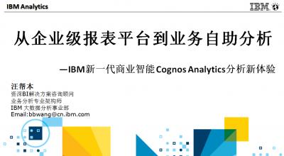从企业报表到自主分析(IBM Cognos Analytics 新体验)