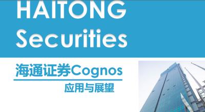 海通证券Cognos应用与展望