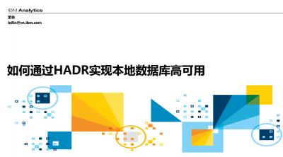如何通过HADR实现本地数据库高可用1