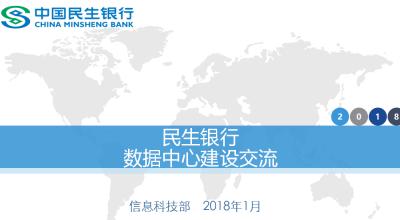 中国民生银行两地三中心和双活建设经验分享