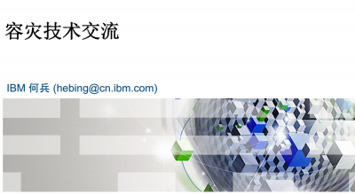 IBM Power两地三中心解决方案分享