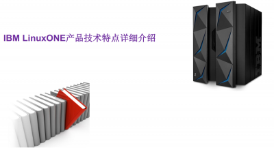IBM LinuxONE产品技术特点详细介绍