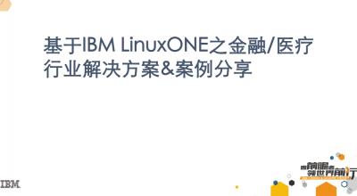 基于IBM LinuxONE之金融和医疗行业解决方案&案例分享