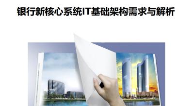 银行新核心系统IT基础架构需求与解析