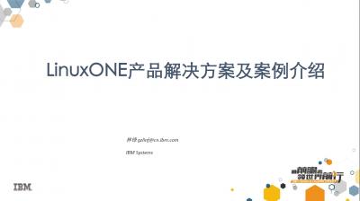 IBM LinuxONE行业解决方案及相关案例介绍