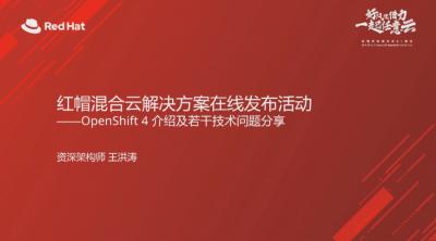红帽容器化混合云解决方案在线发布
