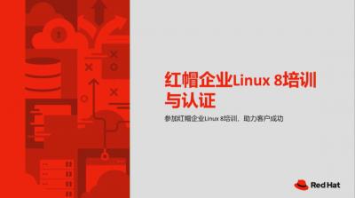 红帽企业 Linux 8 培训与认证